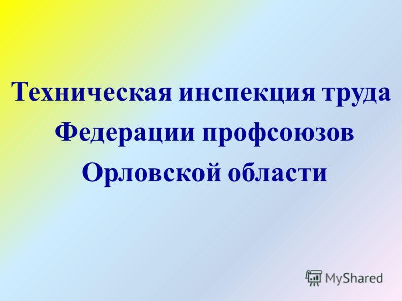 Техническая инспекция труда Федерации профсоюзов Орловской области