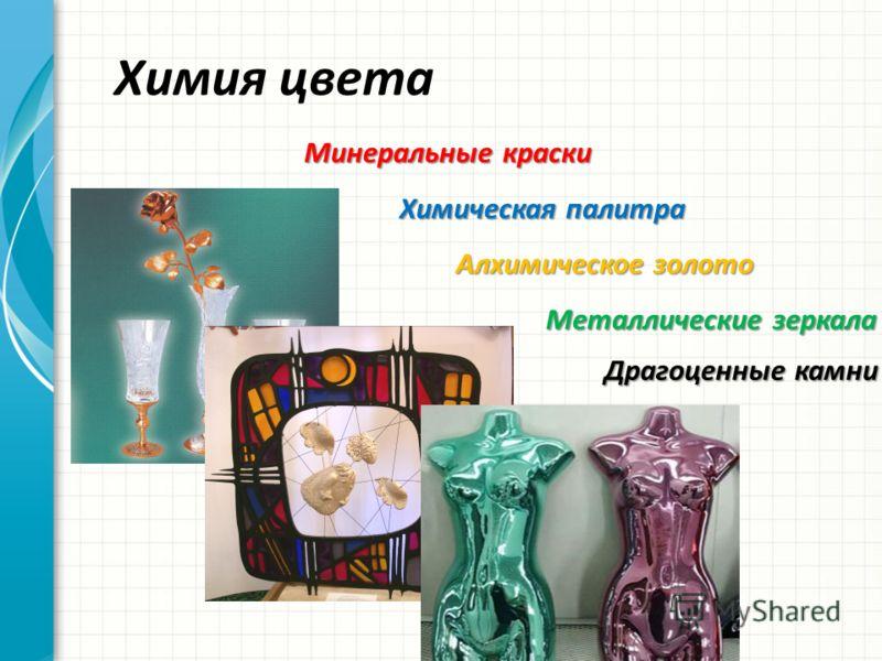 Химия цвета Минеральные краски Химическая палитра Алхимическое золото Металлические зеркала Драгоценные камни