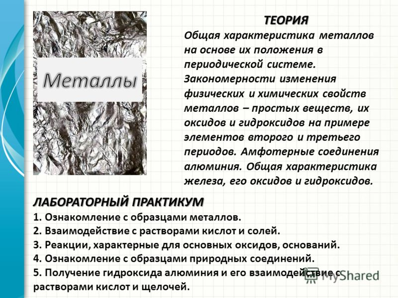 ТЕОРИЯ Общая характеристика металлов на основе их положения в периодической системе. Закономерности изменения физических и химических свойств металлов – простых веществ, их оксидов и гидроксидов на примере элементов второго и третьего периодов. Амфот