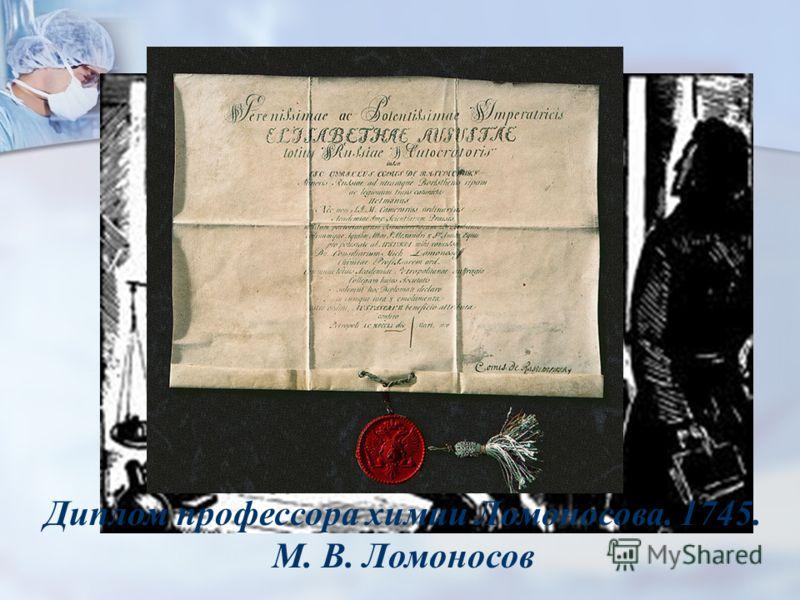 Диплом профессора химии Ломоносова. 1745. М. В. Ломоносов