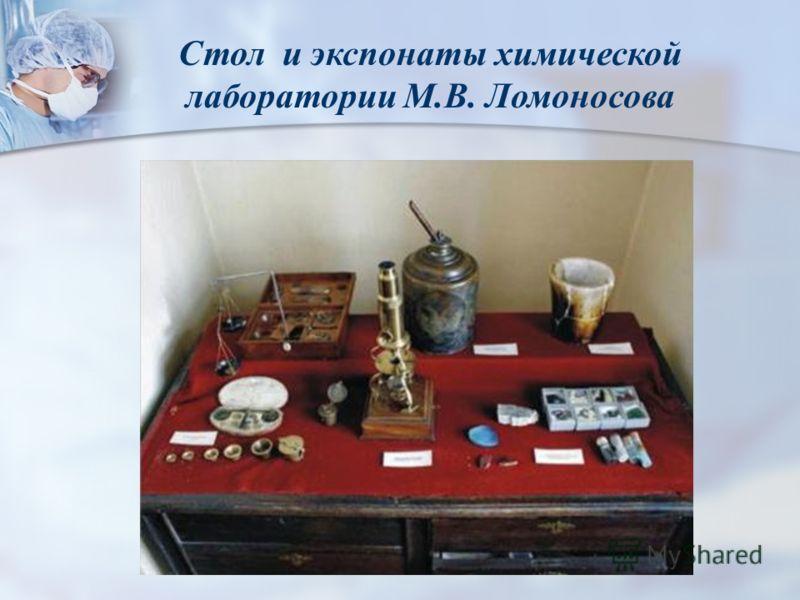 Стол и экспонаты химической лаборатории М.В. Ломоносова