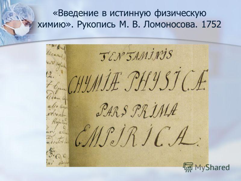 «Введение в истинную физическую химию». Рукопись М. В. Ломоносова. 1752