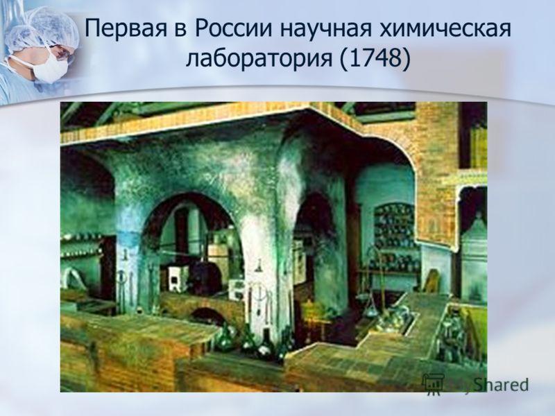 Первая в России научная химическая лаборатория (1748)