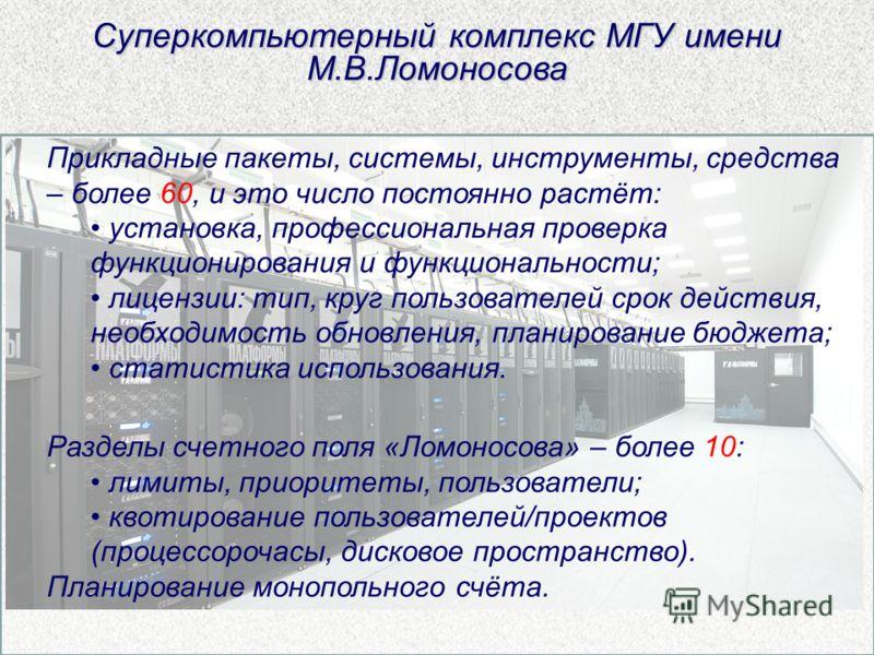Суперкомпьютерный комплекс МГУ имени М.В.Ломоносова Разделы счетного поля «Ломоносова» – более 10: лимиты, приоритеты, пользователи; квотирование пользователей/проектов (процессорочасы, дисковое пространство). Планирование монопольного счёта. Приклад