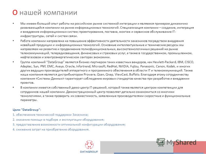 О нашей компании Мы имеем большой опыт работы на российском рынке системной интеграции и являемся примером динамично развивающейся компании на рынке информационных технологий. Специализация компании – создание, интеграция и внедрение информационных с
