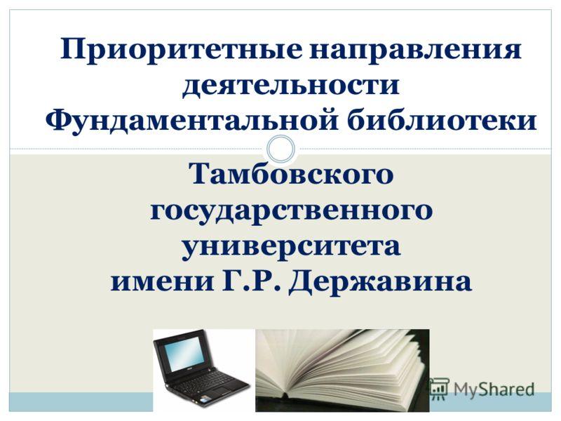 Приоритетные направления деятельности Фундаментальной библиотеки Тамбовского государственного университета имени Г.Р. Державина