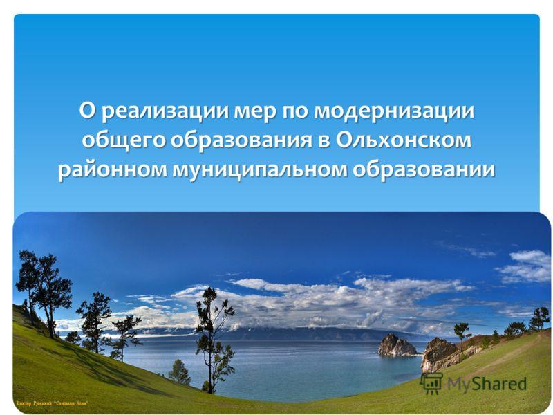О реализации мер по модернизации общего образования в Ольхонском районном муниципальном образовании 2012г.