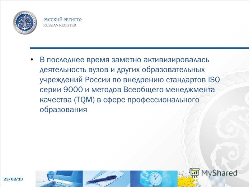23/02/13 В последнее время заметно активизировалась деятельность вузов и других образовательных учреждений России по внедрению стандартов ISO серии 9000 и методов Всеобщего менеджмента качества (TQM) в сфере профессионального образования