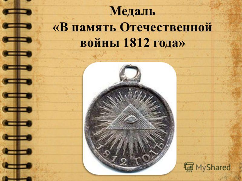 Медаль «В память Отечественной войны 1812 года»