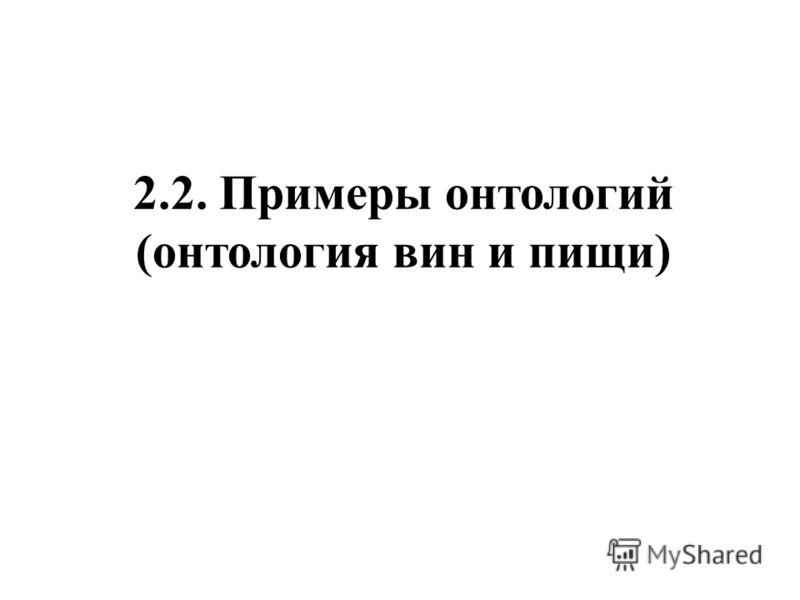 2.2. Примеры онтологий (онтология вин и пищи)