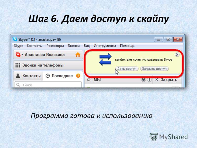 Шаг 6. Даем доступ к скайпу Программа готова к использованию