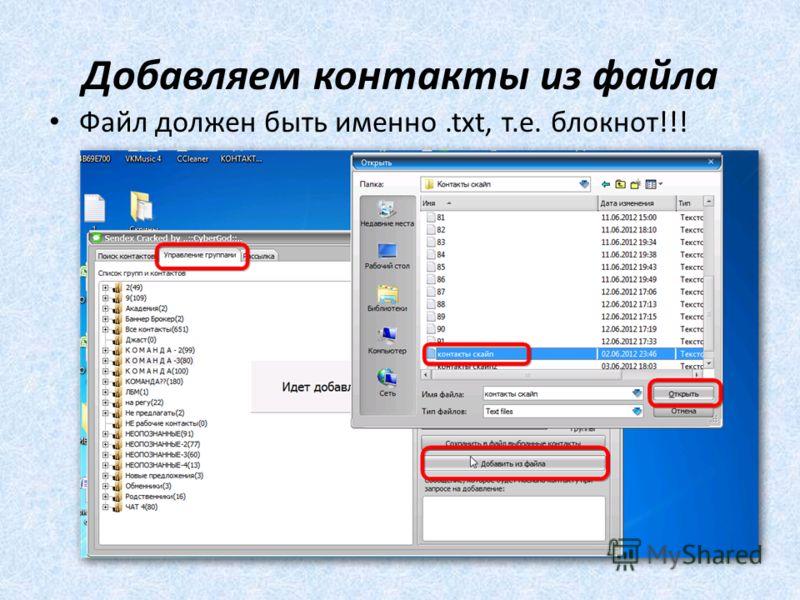 Добавляем контакты из файла Файл должен быть именно.txt, т.е. блокнот!!!