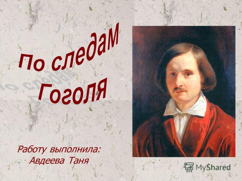 Работу выполнила: Авдеева Таня