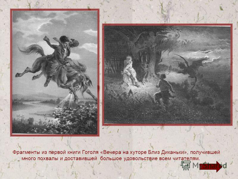Фрагменты из первой книги Гоголя «Вечера на хуторе Близ Диканьки», получившей много похвалы и доставившей большое удовольствие всем читателям.