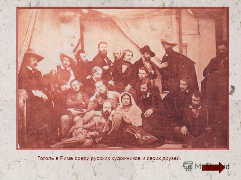 Гоголь в Риме среди русских художников и своих друзей.