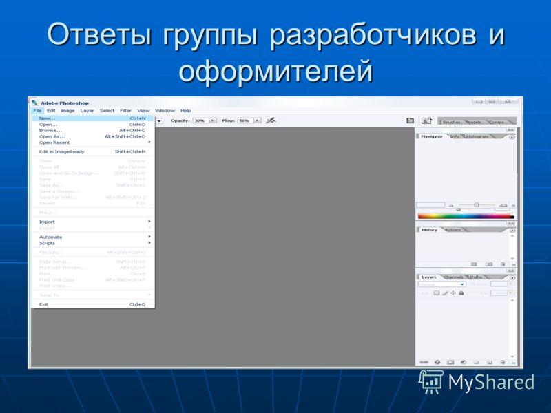 Ответы группы разработчиков и оформителей