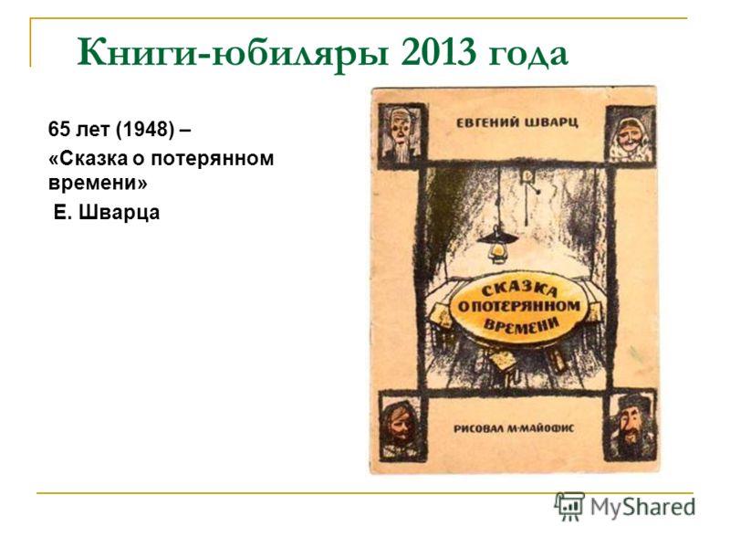 Книги-юбиляры 2013 года 65 лет (1948) – «Сказка о потерянном времени» Е. Шварца