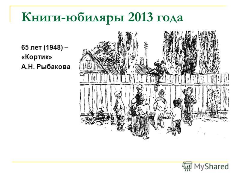 Книги-юбиляры 2013 года 65 лет (1948) – «Кортик» А.Н. Рыбакова