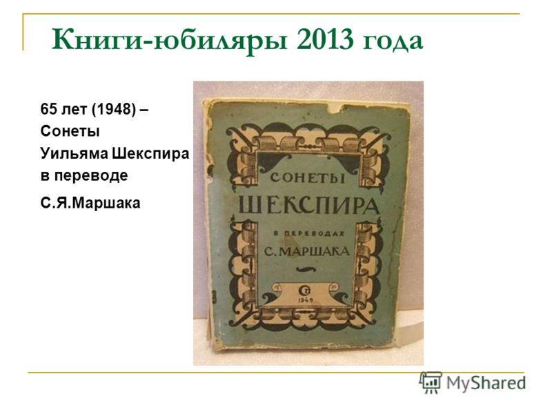 Книги-юбиляры 2013 года 65 лет (1948) – Сонеты Уильяма Шекспира в переводе С.Я.Маршака