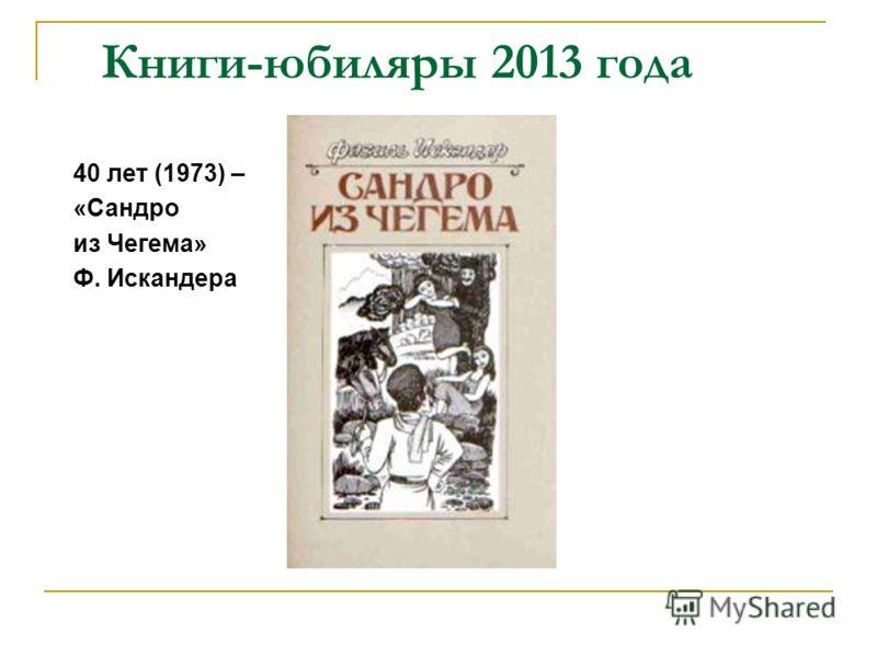 Книги-юбиляры 2013 года 40 лет (1973) – «Сандро из Чегема» Ф. Искандера