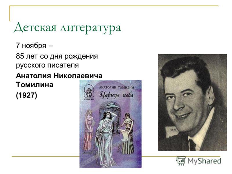 Детская литература 7 ноября – 85 лет со дня рождения русского писателя Анатолия Николаевича Томилина (1927)