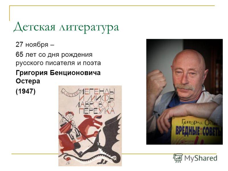 Детская литература 27 ноября – 65 лет со дня рождения русского писателя и поэта Григория Бенционовича Остера (1947)