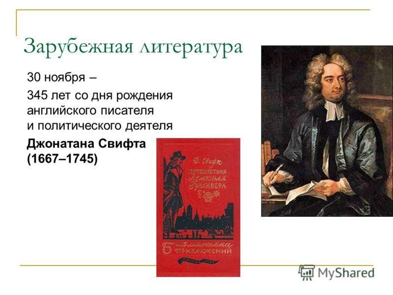 Зарубежная литература 30 ноября – 345 лет со дня рождения английского писателя и политического деятеля Джонатана Свифта (1667–1745)