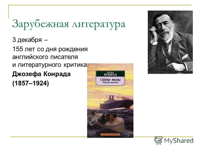 Зарубежная литература 3 декабря – 155 лет со дня рождения английского писателя и литературного критика Джозефа Конрада (1857–1924)