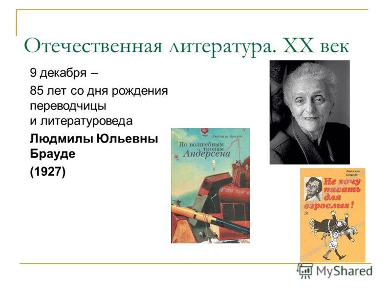 Отечественная литература. ХХ век 9 декабря – 85 лет со дня рождения переводчицы и литературоведа Людмилы Юльевны Брауде (1927)