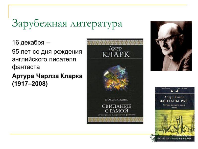 Зарубежная литература 16 декабря – 95 лет со дня рождения английского писателя фантаста Артура Чарлза Кларка (1917–2008)