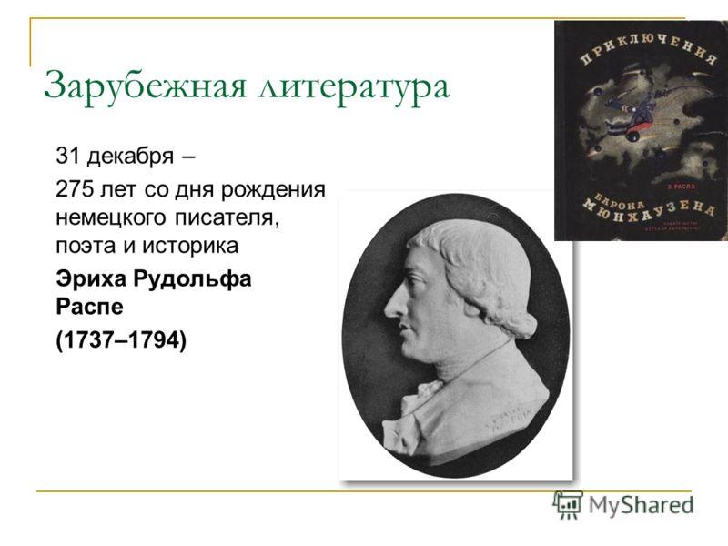 Зарубежная литература 31 декабря – 275 лет со дня рождения немецкого писателя, поэта и историка Эриха Рудольфа Распе (1737–1794)