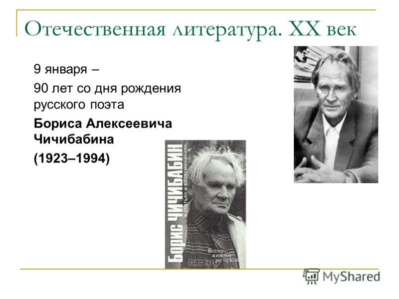 Отечественная литература. ХХ век 9 января – 90 лет со дня рождения русского поэта Бориса Алексеевича Чичибабина (1923–1994)