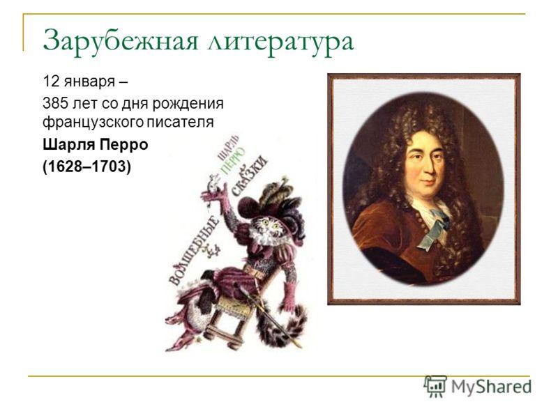 Зарубежная литература 12 января – 385 лет со дня рождения французского писателя Шарля Перро (1628–1703)
