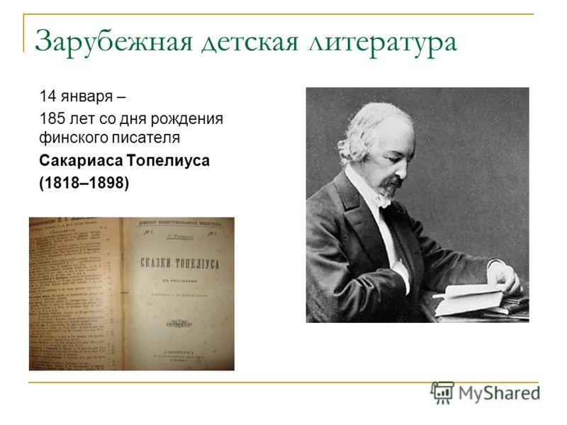 Зарубежная детская литература 14 января – 185 лет со дня рождения финского писателя Сакариаса Топелиуса (1818–1898)