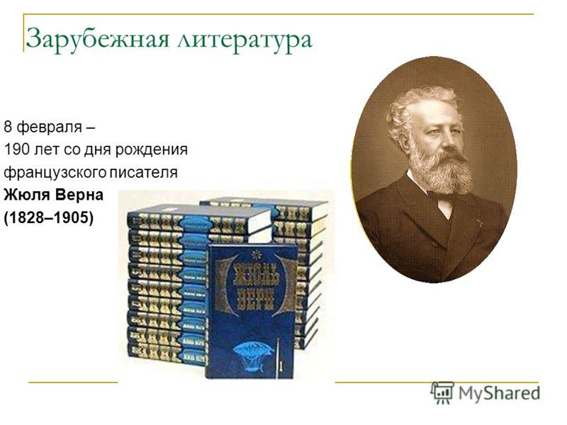 Зарубежная литература 8 февраля – 190 лет со дня рождения французского писателя Жюля Верна (1828–1905)