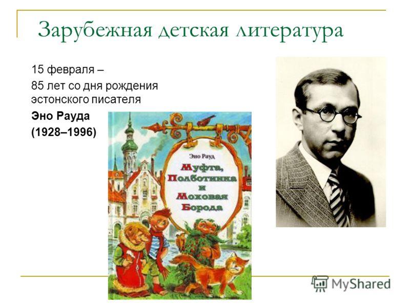 Зарубежная детская литература 15 февраля – 85 лет со дня рождения эстонского писателя Эно Рауда (1928–1996)
