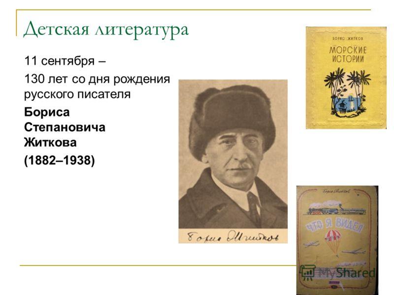Детская литература 11 сентября – 130 лет со дня рождения русского писателя Бориса Степановича Житкова (1882–1938)