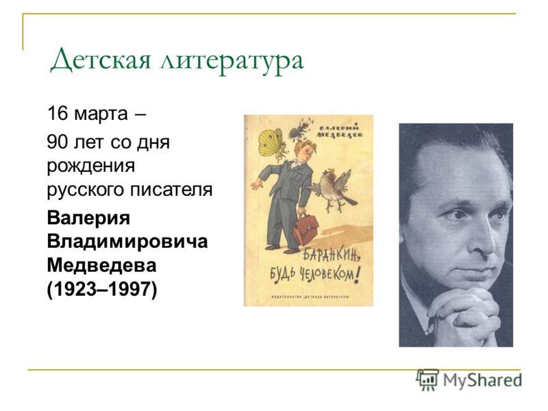 Детская литература 16 марта – 90 лет со дня рождения русского писателя Валерия Владимировича Медведева (1923–1997)