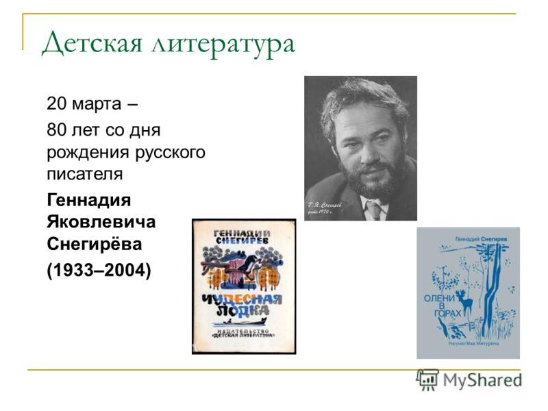 Детская литература 20 марта – 80 лет со дня рождения русского писателя Геннадия Яковлевича Снегирёва (1933–2004)