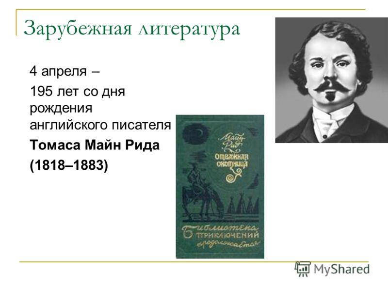 Зарубежная литература 4 апреля – 195 лет со дня рождения английского писателя Томаса Майн Рида (1818–1883)
