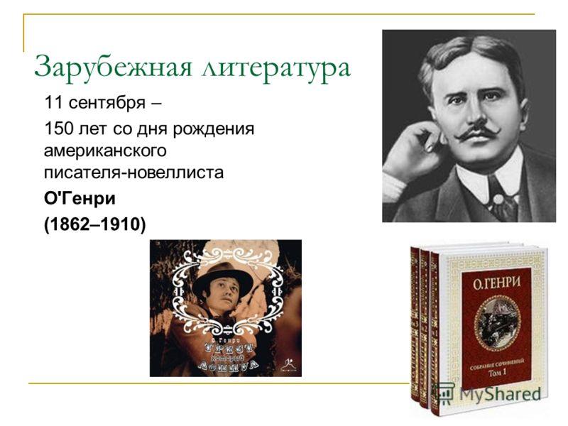 Зарубежная литература 11 сентября – 150 лет со дня рождения американского писателя-новеллиста О'Генри (1862–1910)