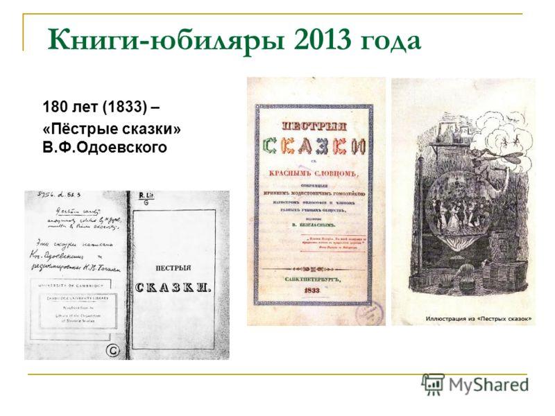 Книги-юбиляры 2013 года 180 лет (1833) – «Пёстрые сказки» В.Ф.Одоевского