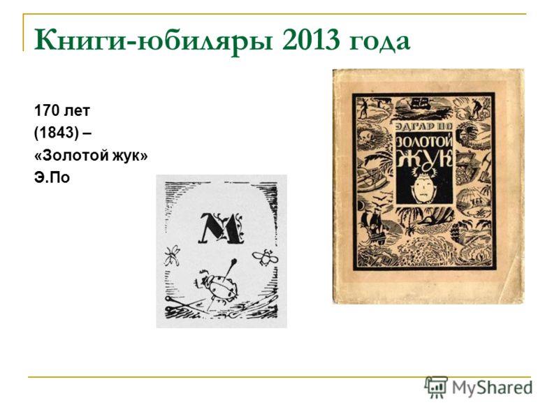 Книги-юбиляры 2013 года 170 лет (1843) – «Золотой жук» Э.По