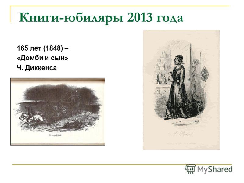 Книги-юбиляры 2013 года 165 лет (1848) – «Домби и сын» Ч. Диккенса