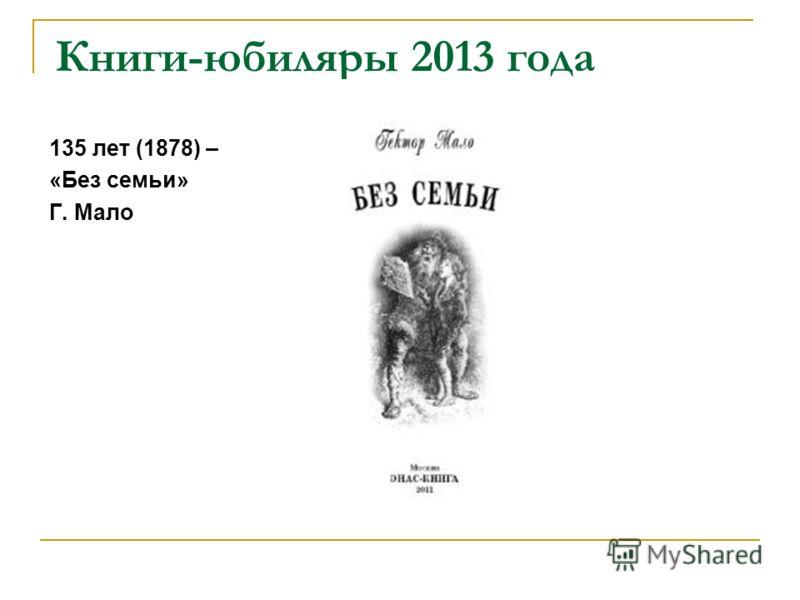 Книги-юбиляры 2013 года 135 лет (1878) – «Без семьи» Г. Мало
