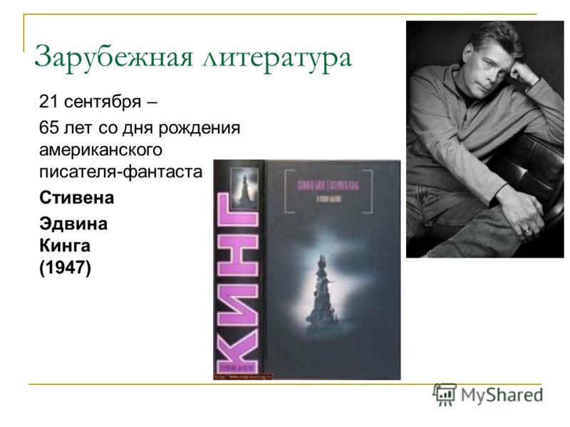 Зарубежная литература 21 сентября – 65 лет со дня рождения американского писателя-фантаста Стивена Эдвина Кинга (1947)
