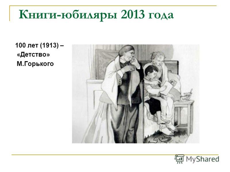Книги-юбиляры 2013 года 100 лет (1913) – «Детство» М.Горького