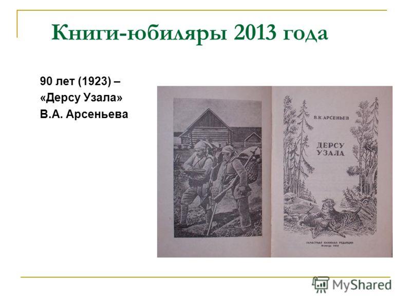 Книги-юбиляры 2013 года 90 лет (1923) – «Дерсу Узала» В.А. Арсеньева