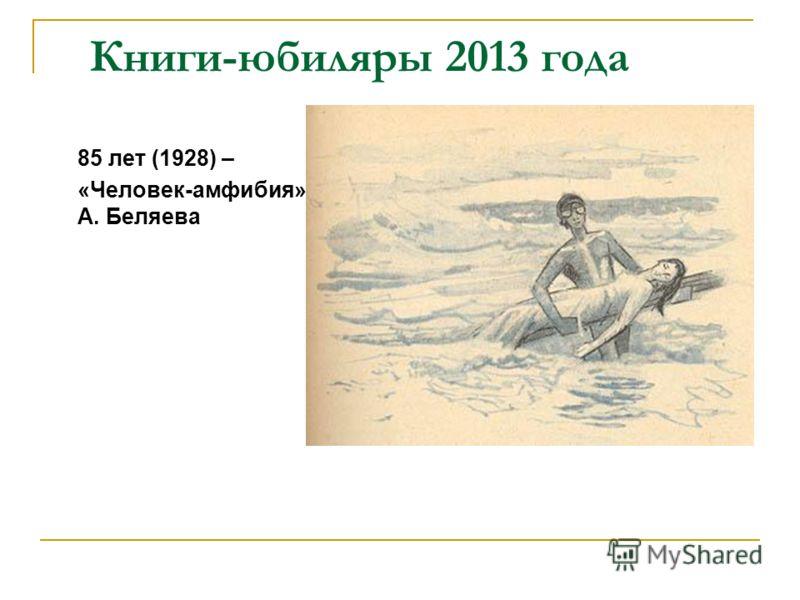 Книги-юбиляры 2013 года 85 лет (1928) – «Человек-амфибия» А. Беляева