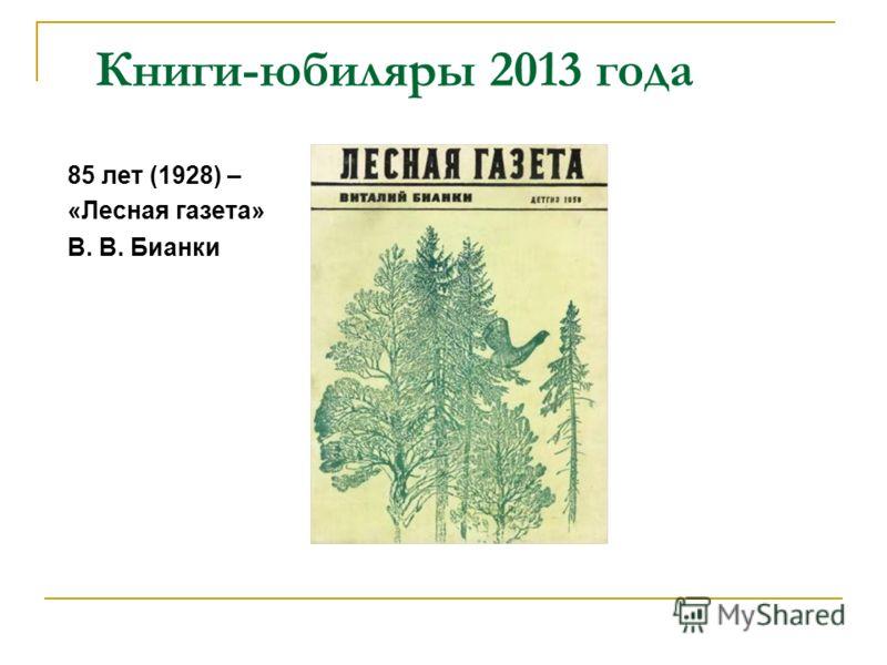 Книги-юбиляры 2013 года 85 лет (1928) – «Лесная газета» В. В. Бианки